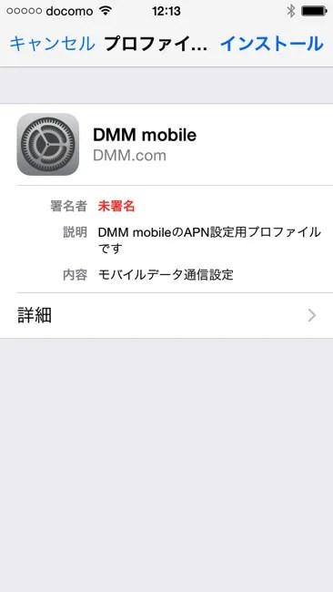 DMMmobileのプロファイルインストール