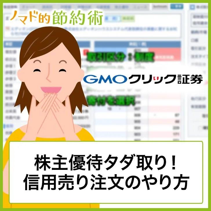 GMOクリック証券で信用売りする方法