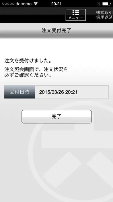 スマホアプリを利用して松井証券で現渡する方法