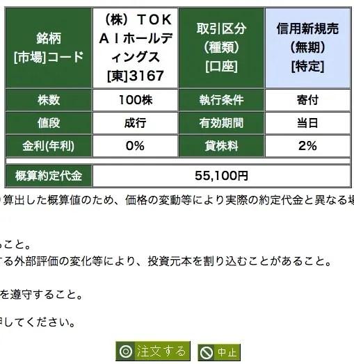 松井証券 信用売りのやり方