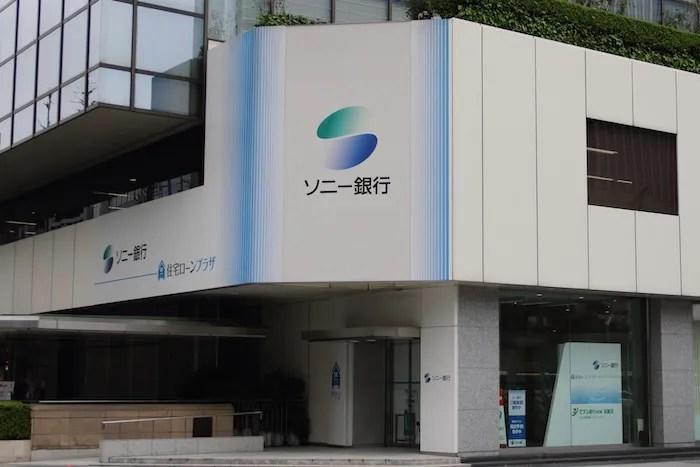 ソニー銀行の住宅ローン相談プラザ