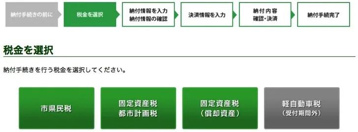 神戸市税 クレジットカード払い