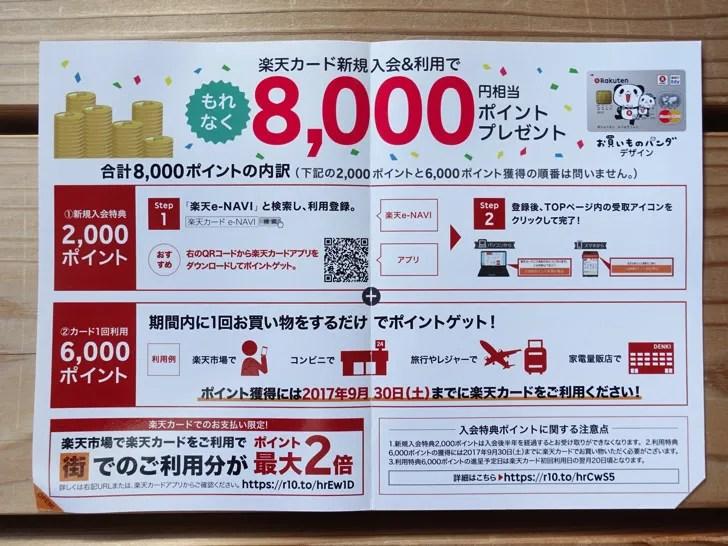 楽天カード 8,000ポイントキャンペーンの案内