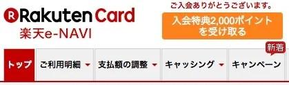 楽天カード キャンペーンのポイント受取