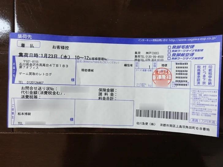 レトログに送った商品の控え伝票