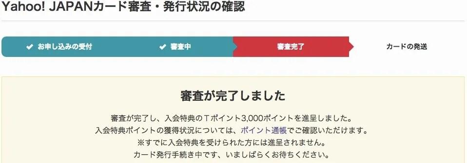 Yahoo! JAPANカード審査通過