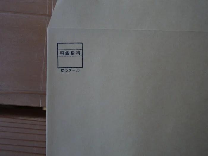 ゆうメール 後納郵便