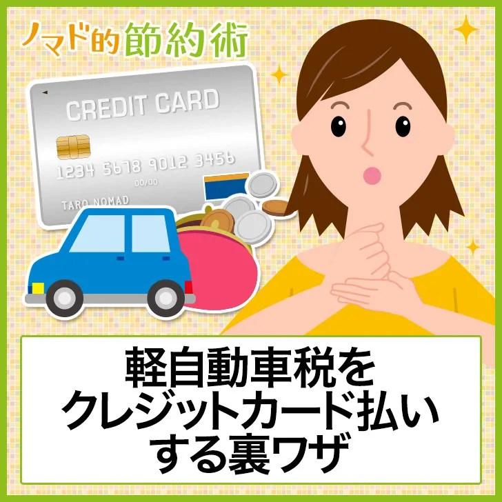 軽自動車税をクレジットカード払いする裏ワザ!nanacoやWAONでコンビニ払いして徹底節約する方法