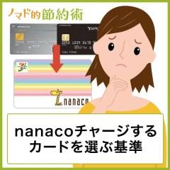 漢方スタイルクラブカード以外でnanacoチャージするカードを選ぶ基準と審査の体感