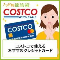 コストコで使えるオススメのクレジットカード
