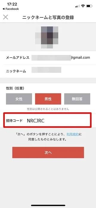 【メルカリ会員登録】招待コード