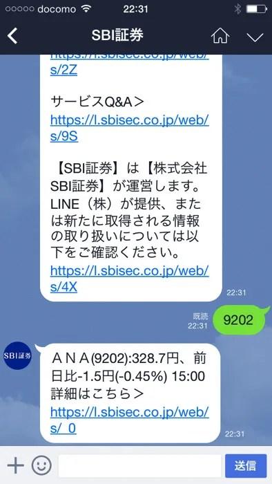 LINEでSBI証券