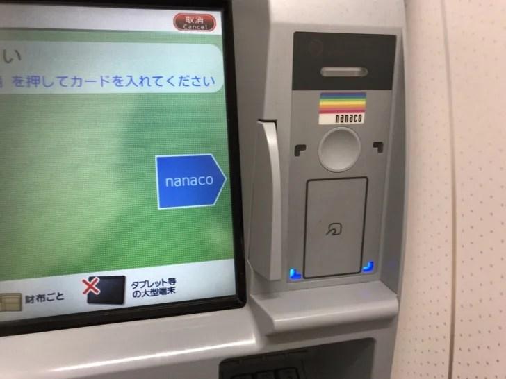 セブン銀行ATMでnanacoのセンター預かりを反映する手順