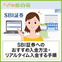 SBI証券へのオススメ入金方法・リアルタイム入金する手順
