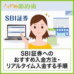 SBI証券に入金する4つの方法とおすすめ入金方法・リアルタイム入金する手順のまとめ