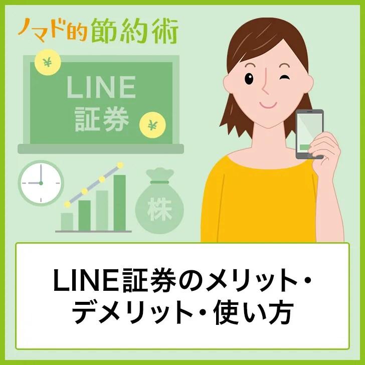 LINE証券のメリット・デメリット・使い方