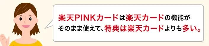 楽天PINKカードの機能は普通の楽天カードと同じ