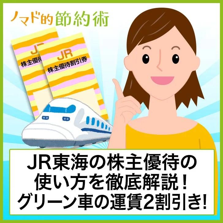 JR東海の株主優待の使い方