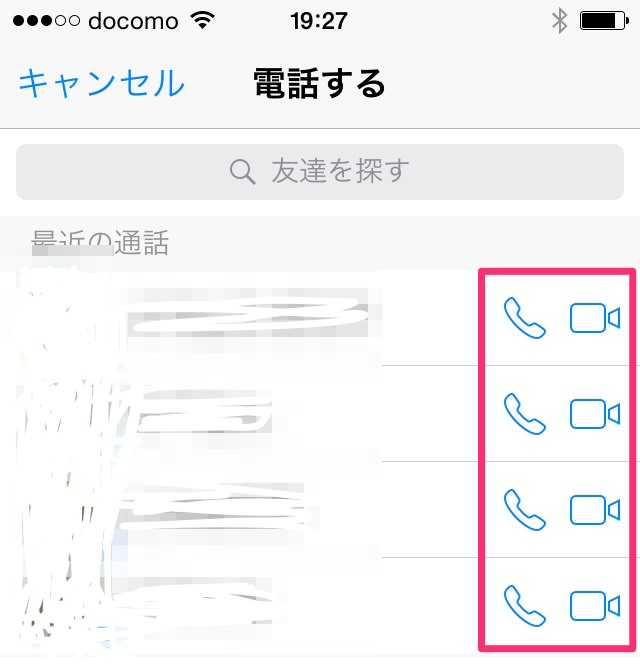 Facebookメッセンジャーアプリから通話する方法