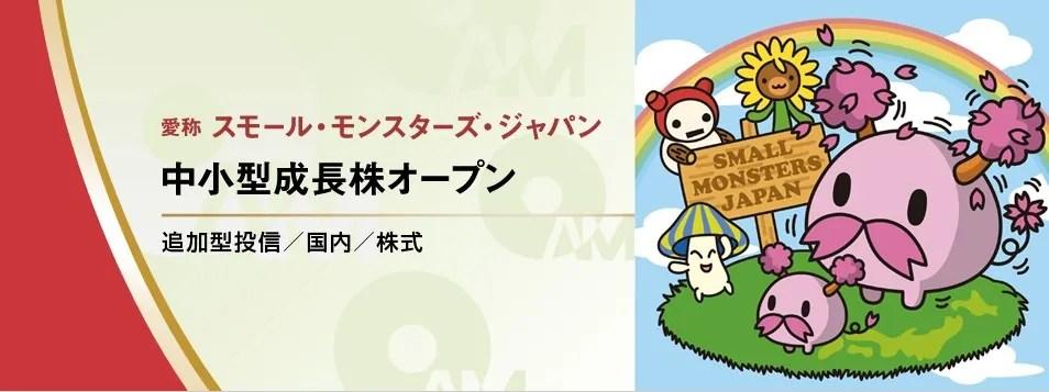 岡三オンライン証券 スモールモンスターズジャパン