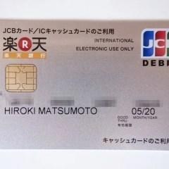 楽天銀行デビットカードの作り方・発行日数・到着後の初期設定のやり方