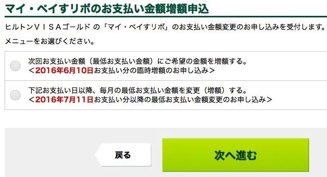 三井住友カード マイ・ペイすリボの支払額を変更する方法