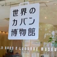 世界のカバン博物館のロゴ