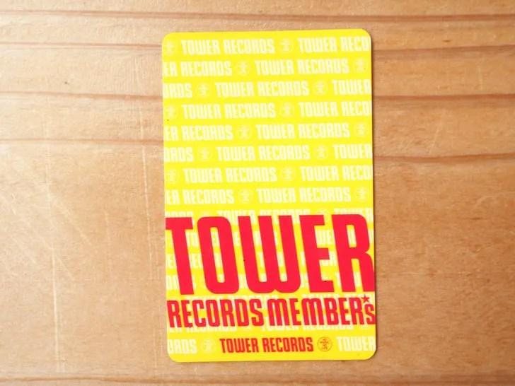 タワレコのポイントカード