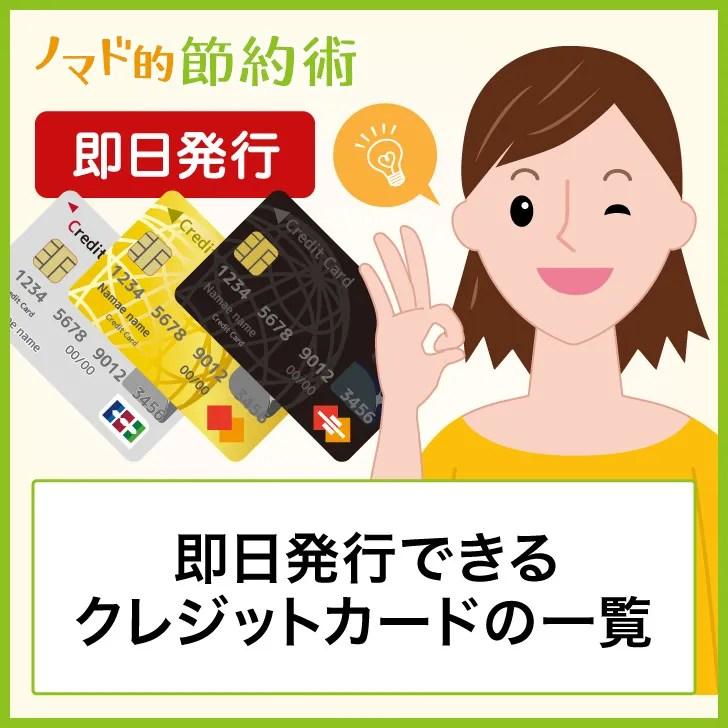 即日発行できるクレジットカードの一覧