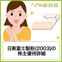 日東富士製粉(2003)の株主優待