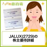 JALUX(2729)の株主優待