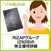 RIZAPグループ(2928)の株主優待