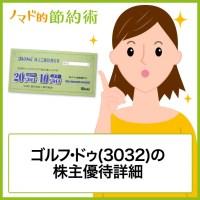 ゴルフ・ドゥ(3032)株主優待