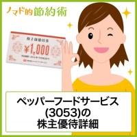 ペッパーフードサービス(3053)株主優待