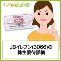 JBイレブン(3066)の株主優待