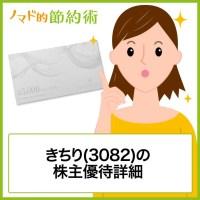キチリ(3082)株主優待