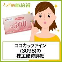 ココカラファイン(3098)株主優待