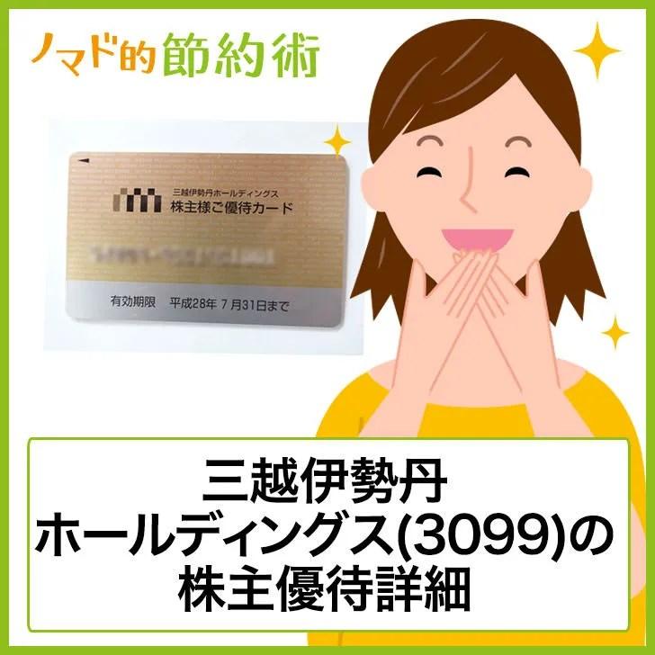三越伊勢丹ホールディングス(3099)の株主優待