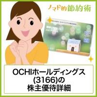 OCHIホールディングス(3166)株主優待