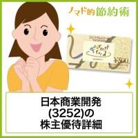 日本商業開発(3252)の株主優待