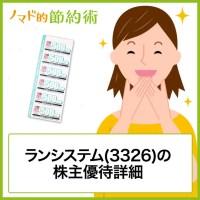 ランシステム(3326)株主優待