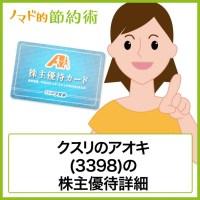 クスリのアオキ(3398)株主優待
