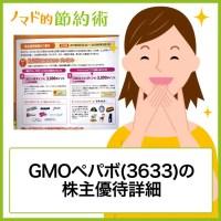 GMOペパボ(3633)の株主優待