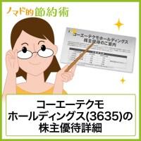 コーエーテクモホールディングス(3635)株主優待