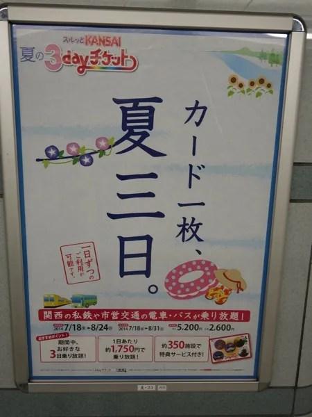 関西 3dayチケット