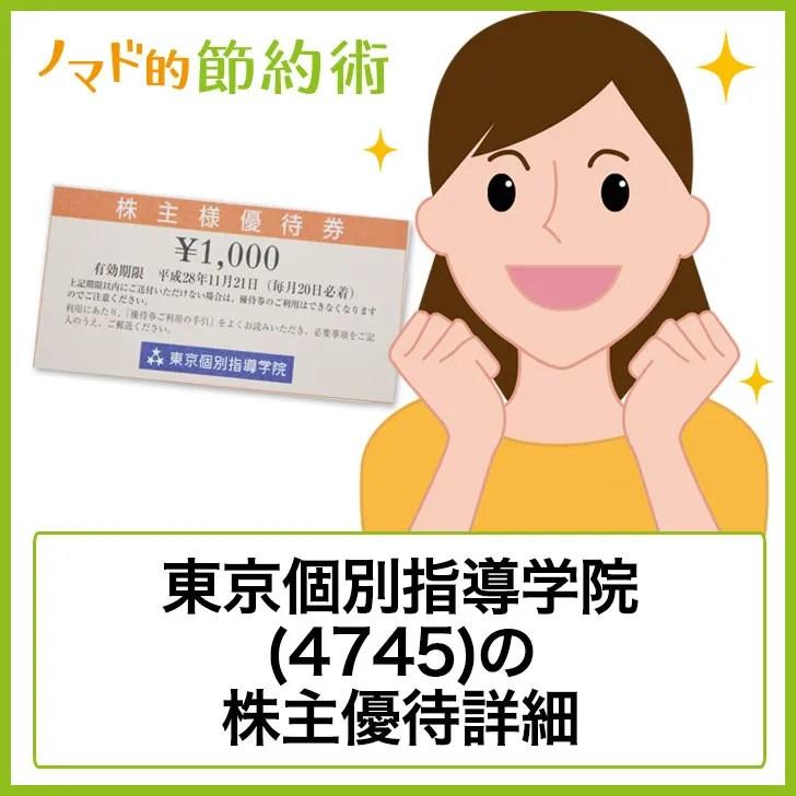 東京個別指導学院(4745)株主優待