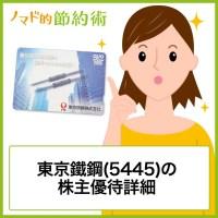 東京鐵鋼(5445)株主優待