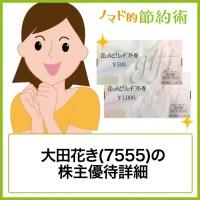 大田花き(7555)の株主優待