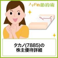 タカノ(7885)の株主優待