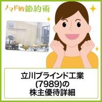 立川ブラインド工業(7989)株主優待